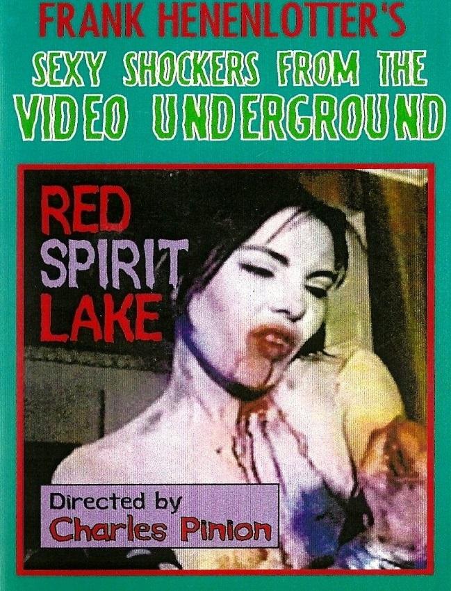 озеро красного призрака