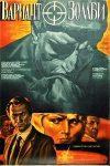 Вариант Зомби - постер