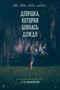 Девушка, которая боялась дождя - постер
