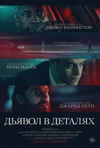 Дьявол в деталях - постер