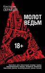 Konstantin_Obraztsov__Molot_vedm