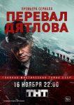 Перевал Дятлова - постер