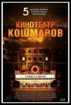 Кинотеатр кошмаров - постер
