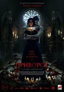 Приворот - постер