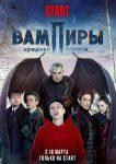 Вампиры средней полосы - постер