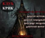 О русском ужасе - мини