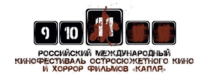 Лого 11го кинофестиваля