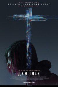 Демоник - постер